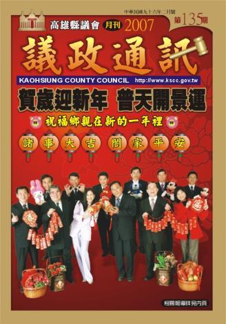 2007年‧2月封面
