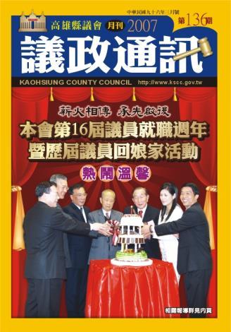 2007年‧3月封面