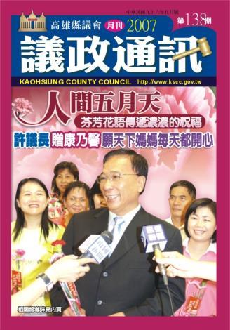 2007年‧5月封面