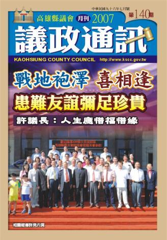 2007年‧7月封面