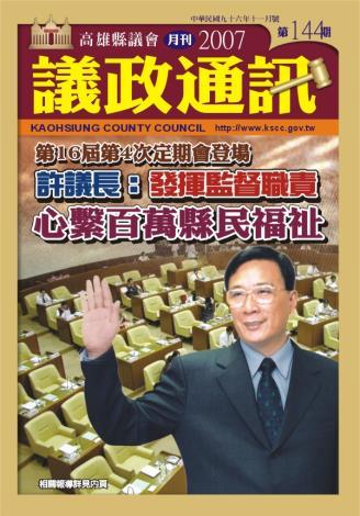 2007年‧11月封面