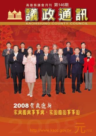 2008年‧1月封面