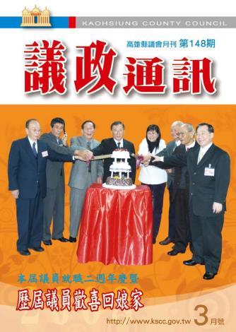 2008年‧3月封面