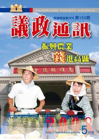 2008年‧5月封面