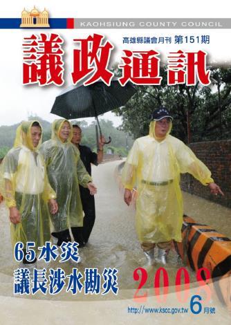 2008年‧6月封面