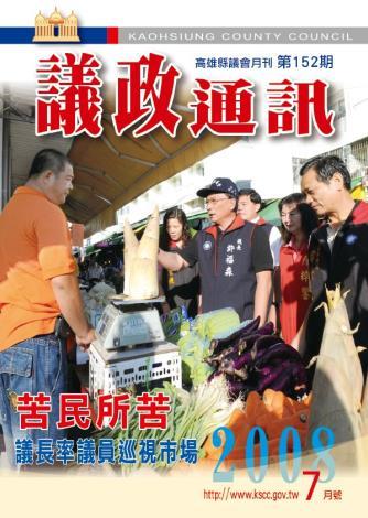 2008年‧7月封面