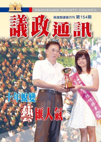 2008年‧9月封面