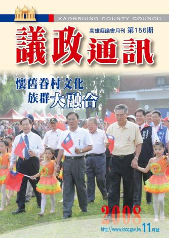 2008年‧11月封面