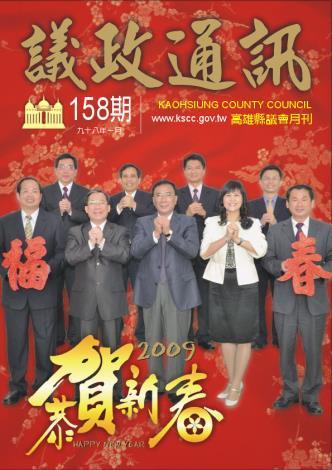 2009年‧1月封面
