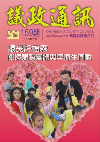 2009年‧2月封面