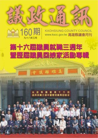 2009年‧3月封面
