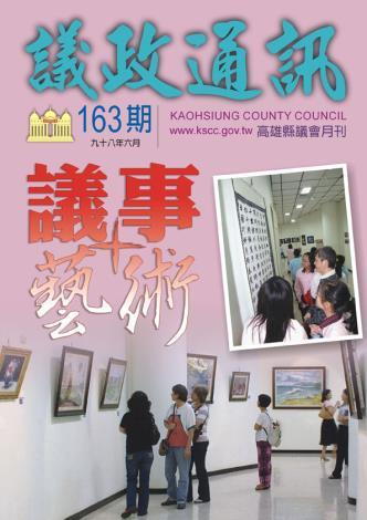 2009年‧6月封面