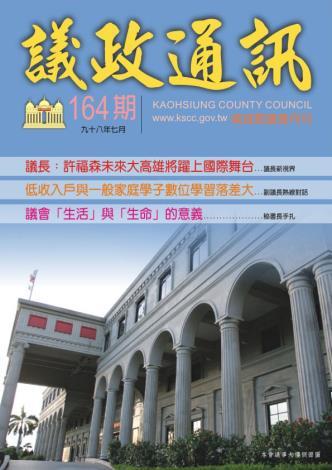 2009年‧7月封面