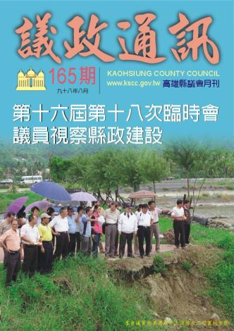 2009年‧8月封面