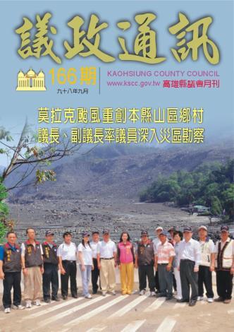 2009年‧9月封面