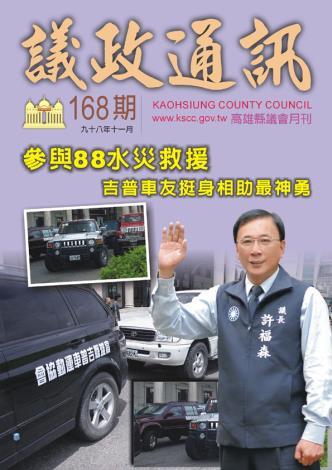 2009年‧11月封面