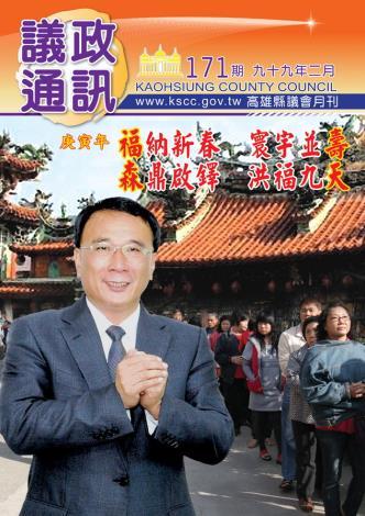 2010年‧2月封面