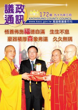 2010年‧3月封面