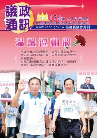 2010年‧5月封面