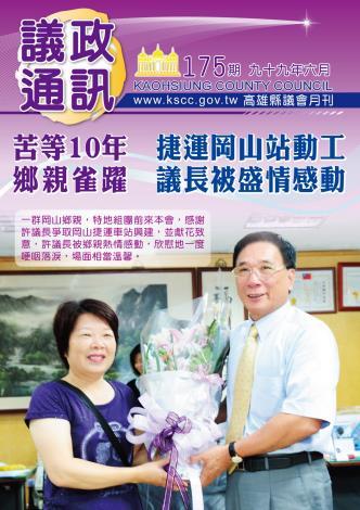 2010年‧6月封面