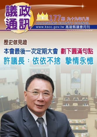 2010年‧8月封面