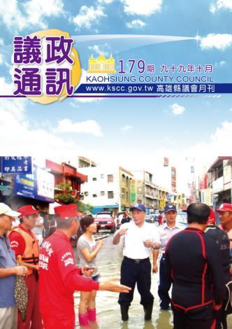 2010年‧10月封面