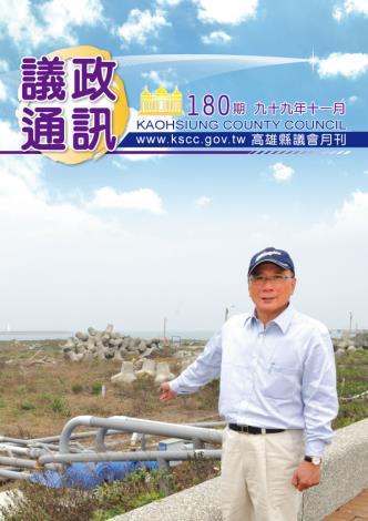 2010年‧11月封面