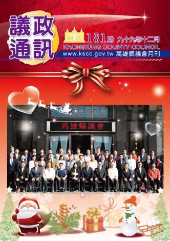 2010年‧12月封面