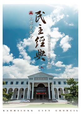 高雄市議會第二屆紀念專刊