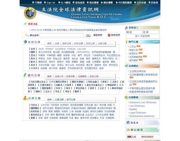 立法院全球法律資訊網