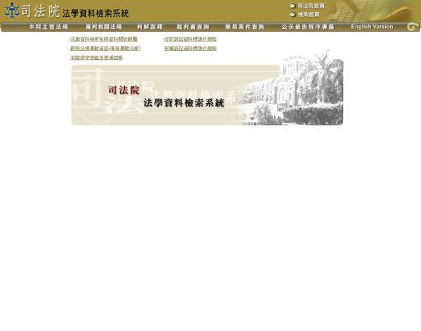 司法院法學資料檢索系統