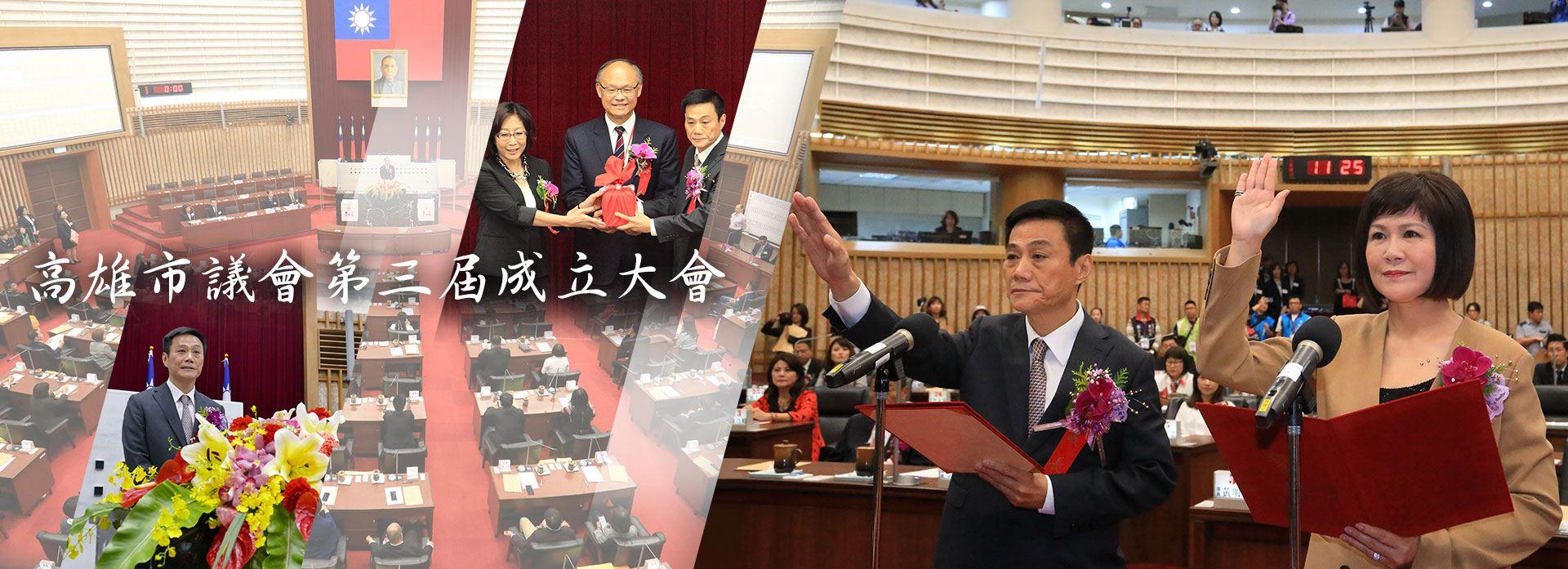 高雄市議會第三屆成立大會
