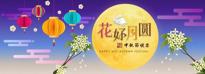 節慶_秋節Banner