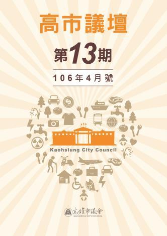 106半年刊上-pdf封面用-13期-02