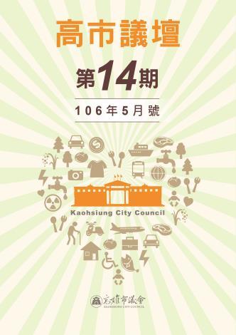 106半年刊上-pdf封面用-14期-02