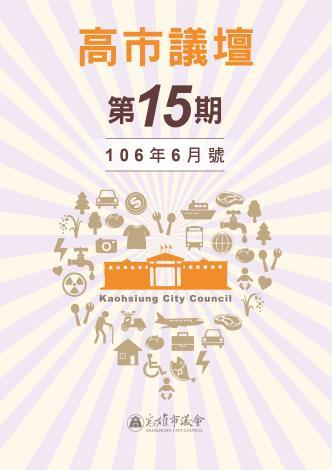 106半年刊上-pdf封面用-15期-02