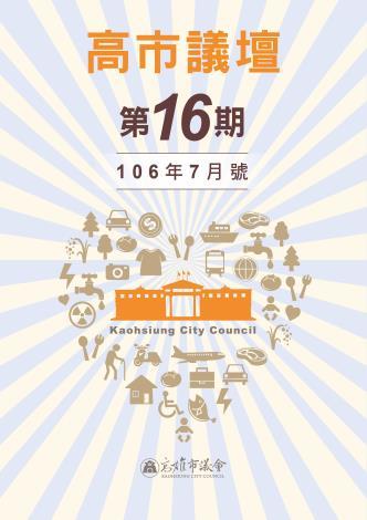 106半年刊上-pdf封面用-16期-02