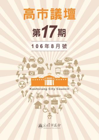 106半年刊上-pdf封面用-17期-02