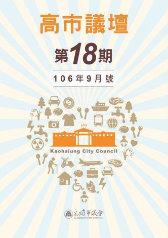 106半年刊上-pdf封面用-18期-02