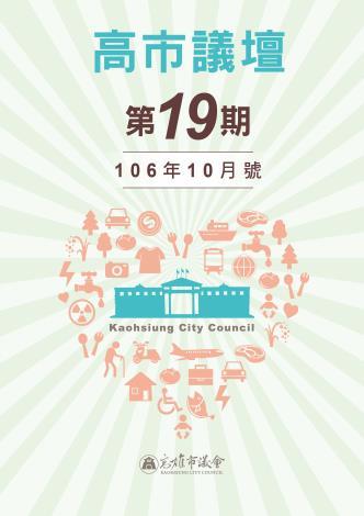 106半年刊下-pdf封面用-19期-02