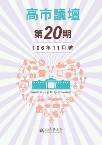 106半年刊下-pdf封面用-20期-02