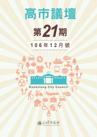 106半年刊下-pdf封面用-21期-02