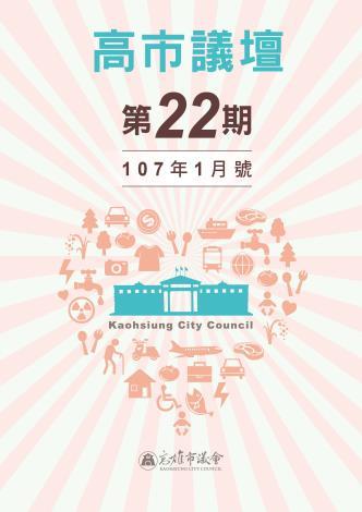 106半年刊下-pdf封面用-22期-02