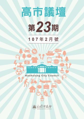 106半年刊下-pdf封面用-23期-02