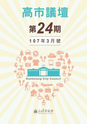 106半年刊下-pdf封面用-24期-02