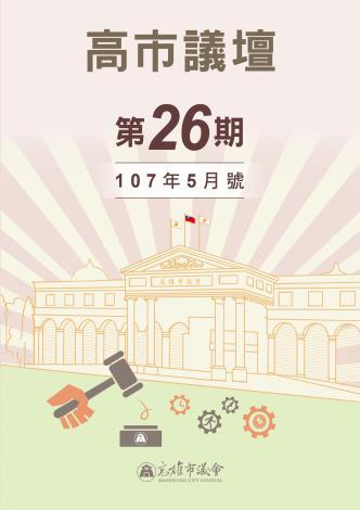 半年刊上-pdf封面用-26期-02