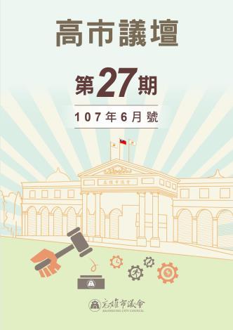 半年刊上-pdf封面用-27期-02