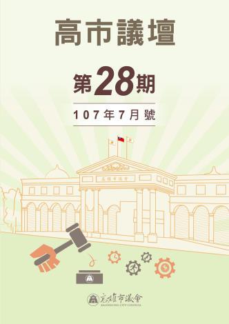 半年刊上-pdf封面用-28期-02