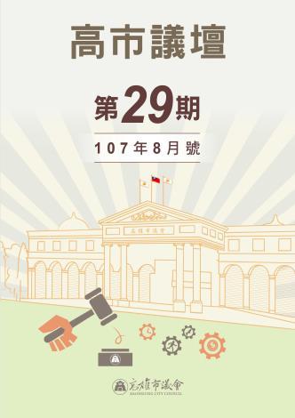 半年刊上-pdf封面用-29期-02