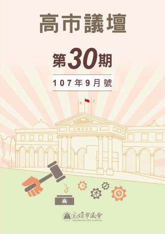 半年刊上-pdf封面用-30期-02